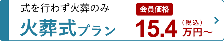 火葬式プラン14万円~