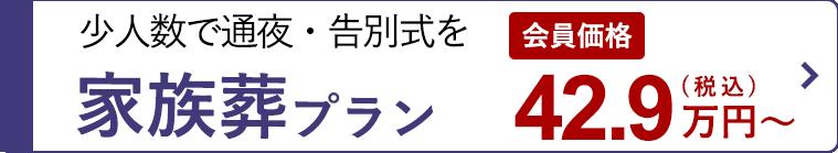 家族葬プラン39万円~
