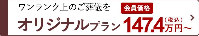 オリジナルプラン134万円~