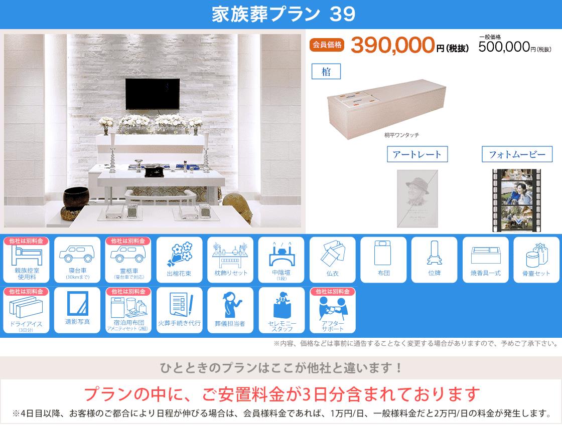 39万プラン